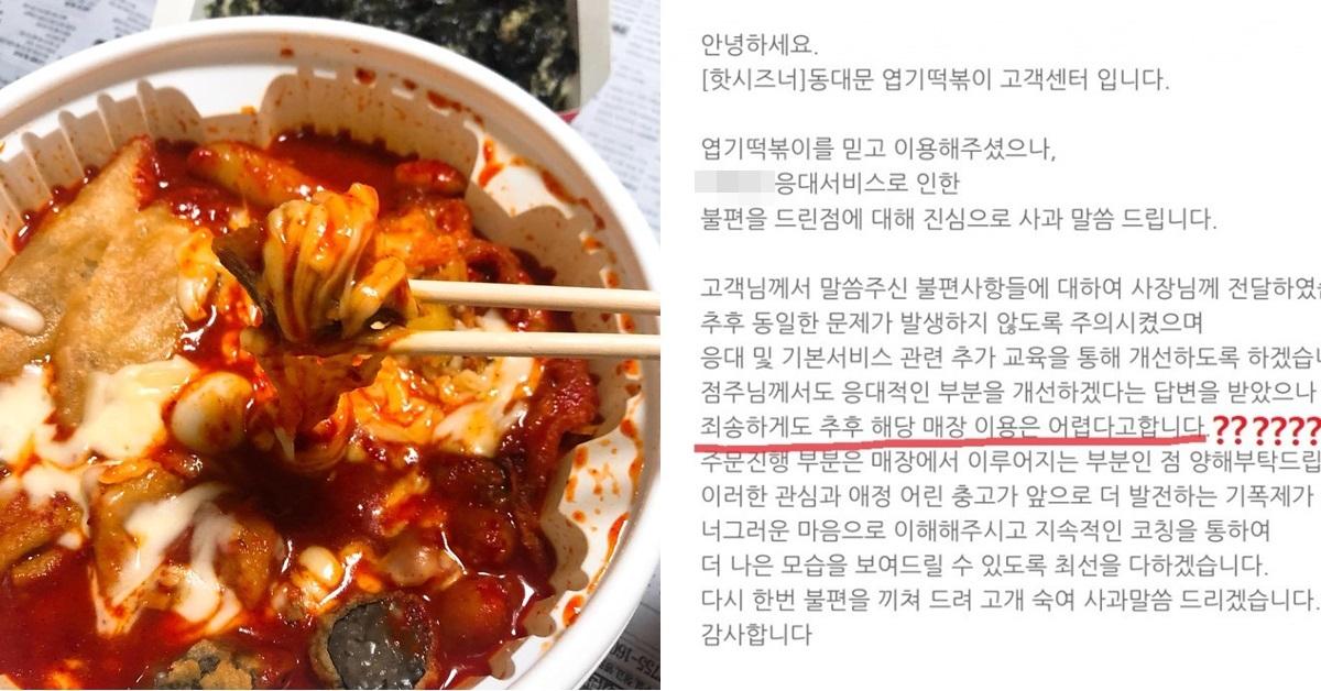 [사진 동대문엽기떡볶이 공식 페이스북·온라인 커뮤니티]
