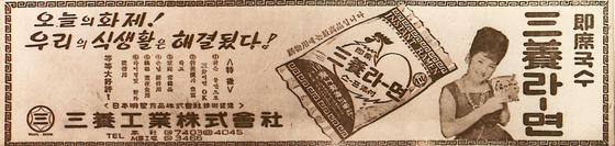 삼양라면의 국내 첫 라면 출시 광고
