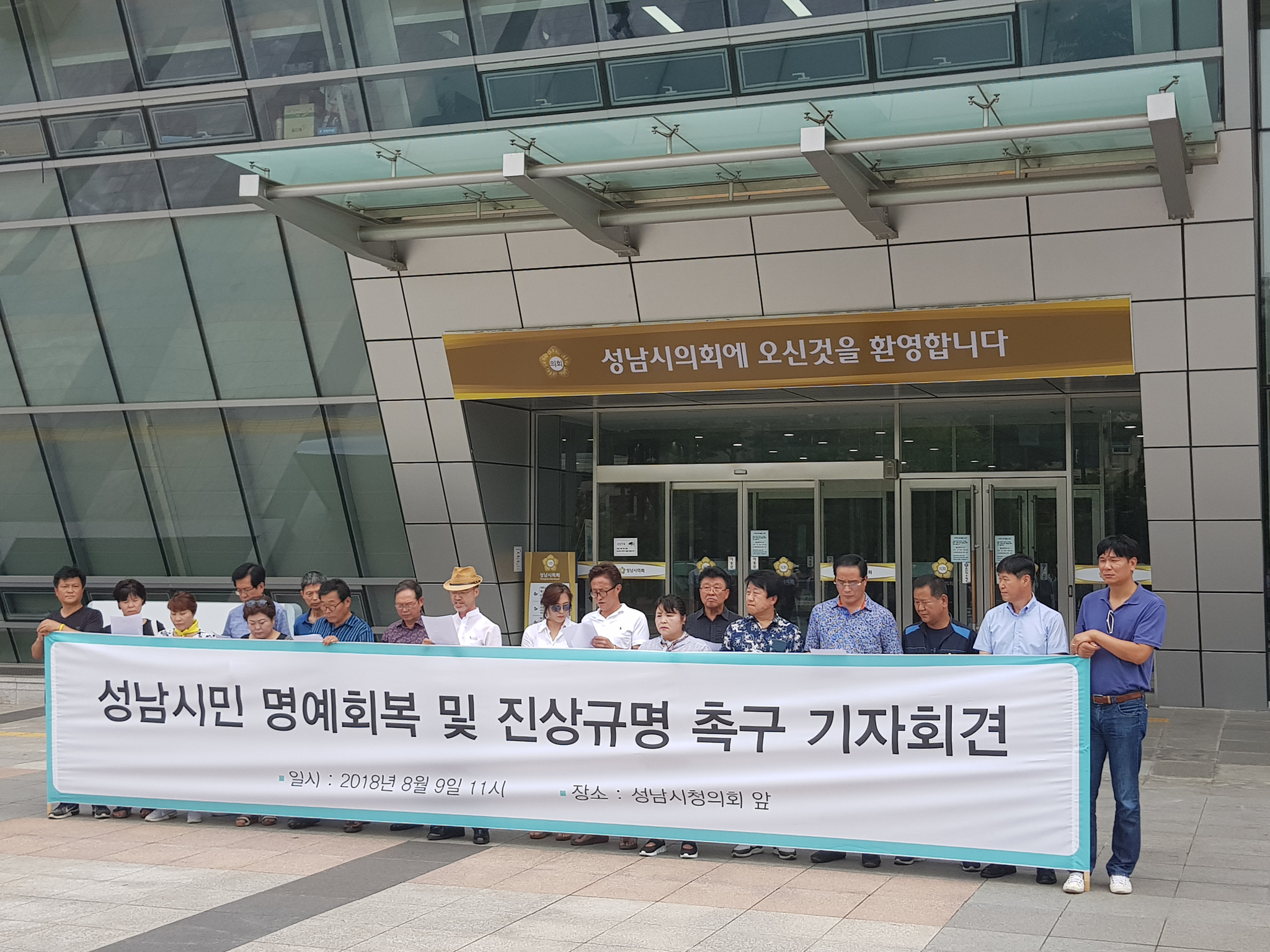 시민단체 '성남시민 명예회복과 진상규명 시민대책위원회'(가칭)가 9일 경기도 성남시의회 앞에서 기자회견을 열고 SBS '그것이 알고 싶다' 방송편에 대한 진상규명과 공정 보도를 촉구했다. [사진 해당 단체]
