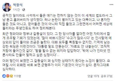 [사진 박원석 전 정의당 의원 페이스북]