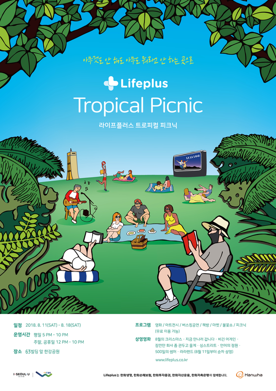 한화생명은 한여름 휴식에 필요한 모든 것을 한 데 모아 오는 11일부터 18일까지 8일간 여의도 63빌딩 앞 한강 공원에서라이프플러스(Lifeplus) 트로피컬 피크닉을 개최한다. [사진 한화생명]