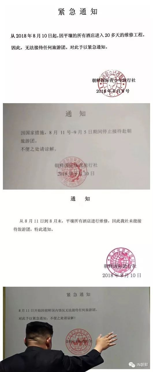 중국 SNS에 유포된 북한의 외국인 단체 여행객 중단 통지문. [웨이신 캡처]