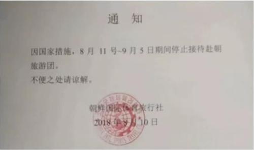 북한, 중국여행사들에 단체관광 잠정 중지 통보 [INDPRK 화면 캡처=연합뉴스]