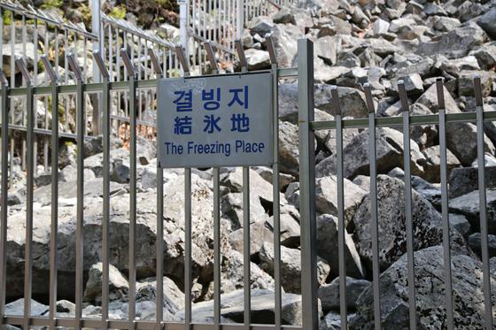 3~4월 얼음이 얼기 시작하는 얼음골 결빙지. 양보라 기자