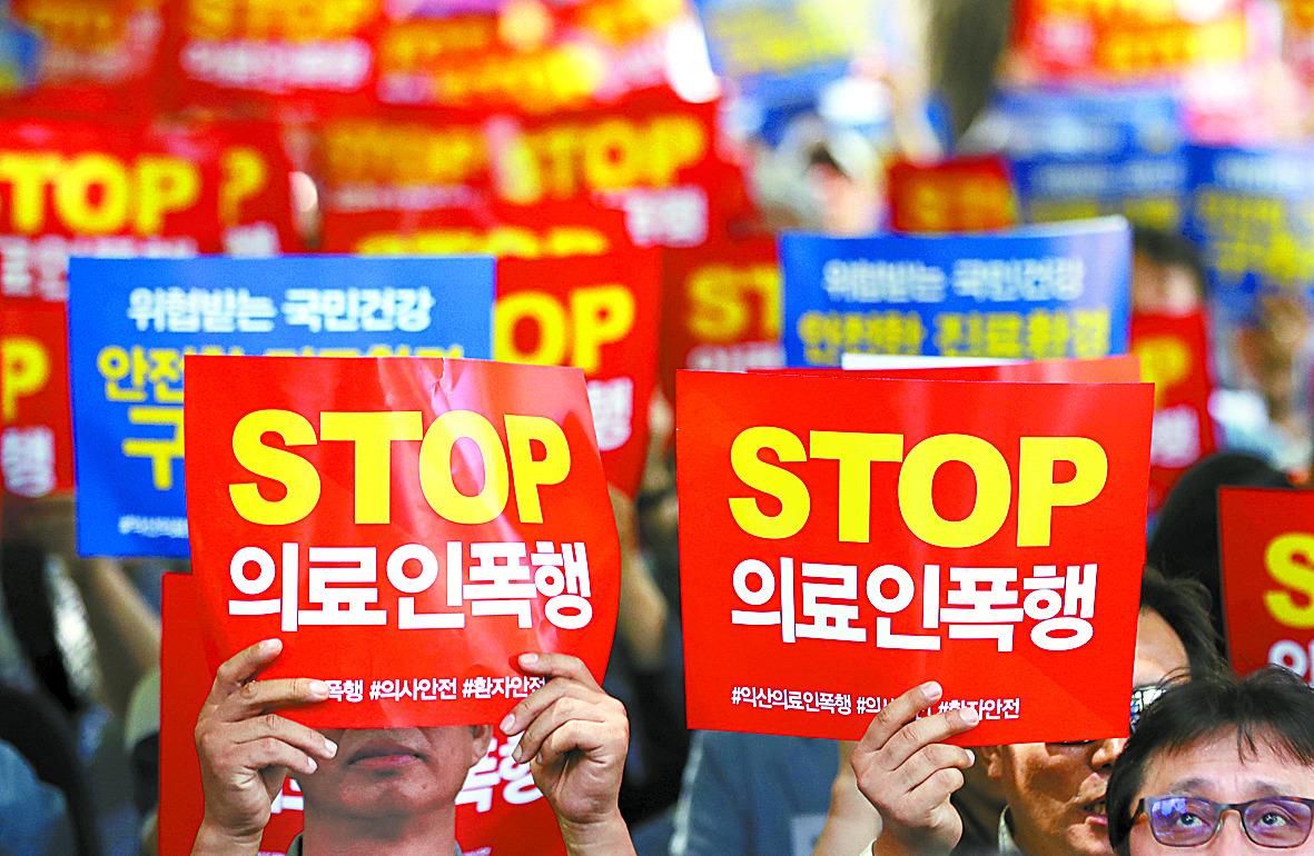 8일 오후 서울 서대문구 경찰청 앞에서 열린 '의료기관내 폭력 근절 범의료계 규탄대회'에서 대한의사협회 집행부를 비롯한 참가자들이 의료인 폭행사태를 규탄하는 구호를 외치고 있다. [뉴스1]