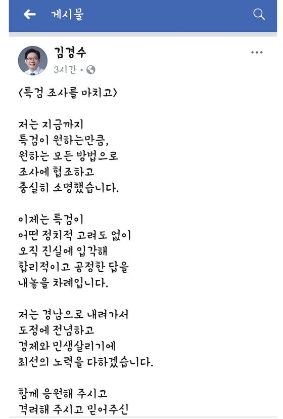 [김경수 페이스북 캡처]