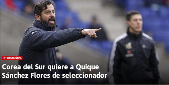 스페인 아스는 키케 감독이 한국축구로부터 감독직을 제의 받았다고 보도했다. [아스]