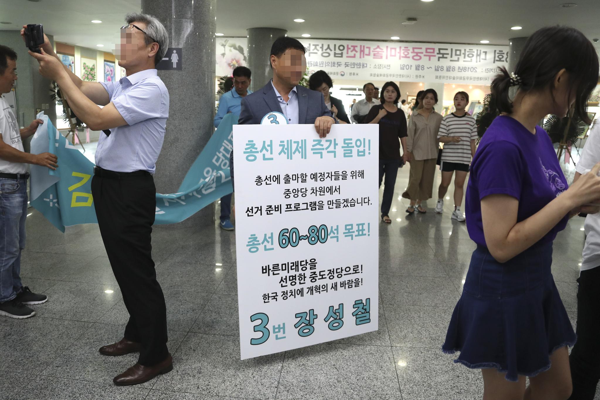 정견 발표회장 앞에서 지지자들이 팻말과 현수막을 들고 있다. 임현동 기자