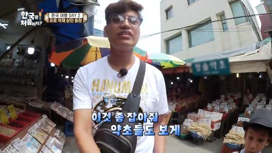 '어서와 한국은 처음이지?' 방송 캡처 [사진 MBC 에브리원]
