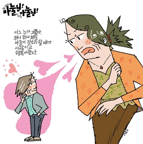 [일러스트 강인춘]