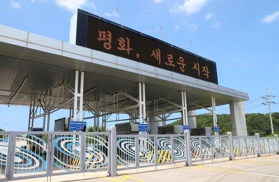 강원도 고성군 남북출입사무소 동해선 출경게이트 전광판이 '평화, 새로운 시작'을 알리고 있다. [뉴스1]