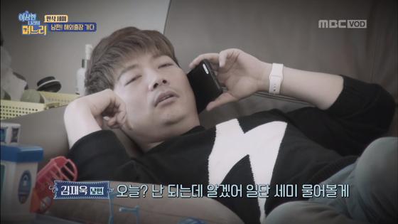 MBC '이상한 나라의 며느리' [사진 MBC]