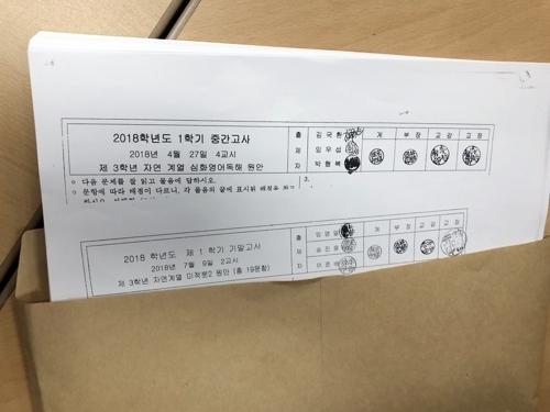 광주 모 고교에서 유출된 고3 1학기 중간고사 및 기말고사 시험지의 사본. [연합뉴스]