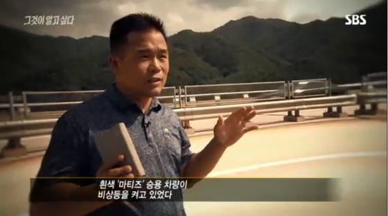 """2003년 사건 발생 한달 뒤 견인차 운전자인 B씨는 경찰에 """"흰색 마티즈를 봤다""""고 제보했다. [사진 SBS '그것이 알고 싶다']"""