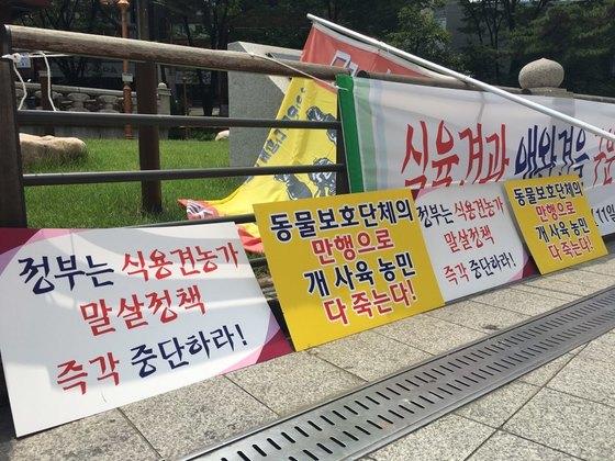 지난해 7월 한국육견단체협의회가 개최한 집회에 등장한 피켓들. 홍상지 기자