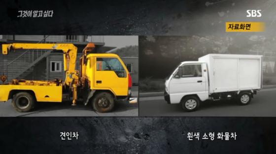새로운 목격자 A씨가 사건 현장에서 목격한 노란색 견인차와 흰색 소형 자동차. [사진 SBS '그것이 알고 싶다']