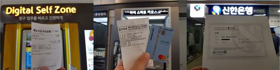 KB국민은행ㆍ우리은행ㆍ신한은행 디지털키오스크에서는 생체인증 등록, 체크카드 발급, 입출금계좌 개설 등의 업무를 처리할 수 있다. 정용환 기자