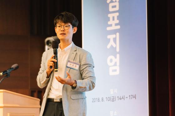 서울 창덕여중 이은상 교사가 지난 10일 서울 광화문 교보생명빌딩 컨벤션홀에서 '인성함양을 위한 미래학교 변화 방향과 실제' 주제로 특강하고 있다. [사진 교보교육재단]