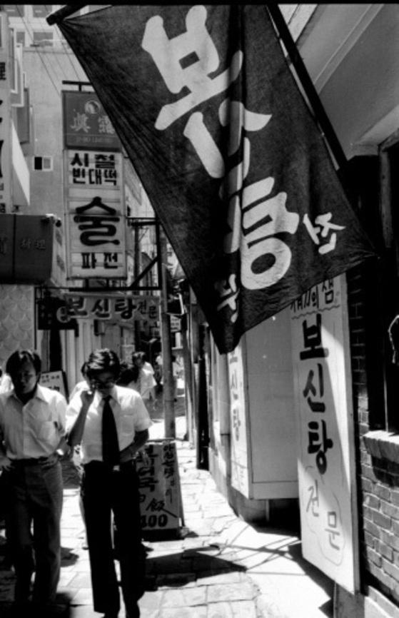 1970년대 후반 서울시내 보신탕집 골목. 이때 보신탕집은 거리낌없이 대중음식점으로 불리웠다.[중앙포토]