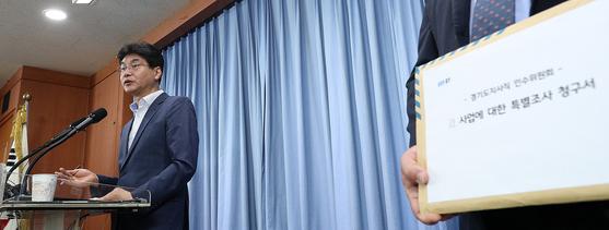 13일 오전 경기도청 브리핑룸에서 정종삼 전 경기도지사직 인수이원회 새로운경기 특별위원회 기획단장이 경기도 불법행정 특별조사 요청 기자회견을 하고 경기도 감사관에게 요청서를 전달하고 있다. [사진 경기도]