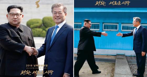 2018 남북정상회담 기념 우표첩 표지(왼쪽사진)과 속지. [사진 우정사업본부]