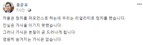[홍준표 전 자유한국당 대표 페이스북 캡처]