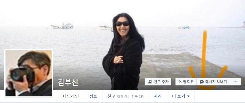 [사진 배우 김부선 페이스북]
