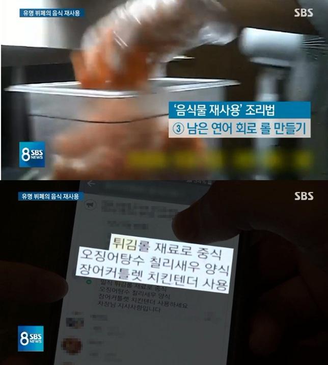 [사진 SBS '뉴스8']