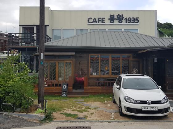 봉리단길 카페 봉황 모습. 위성욱 기자