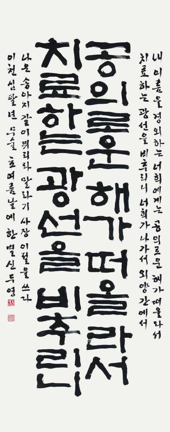원곡서예상 1회 수상자인 한글 서예가 한별 신두영 작가의 작품.