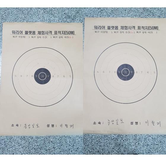 워리어플랫폼을 이용한 야간사격(왼쪽)과 주간사격 성적. 이철재 기자