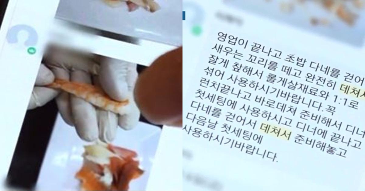 남은 음식물 재사용 시연 방법(왼쪽)과 지시 내용. [사진 SBS '뉴스8']