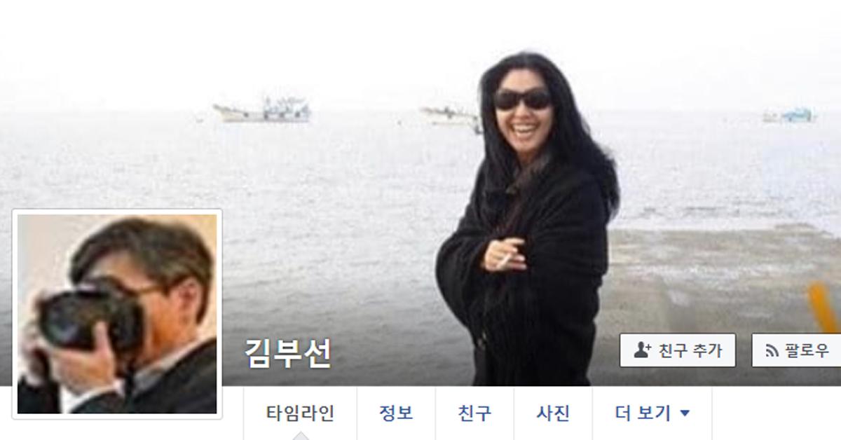 [사진 배우 김부선 페이스북 캡처]