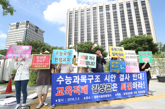 7월 정부서울청사 앞에서 교육부의 수능 출제과목 개편안에 반대하고 있는 시민단체 회원들. [연합뉴스]