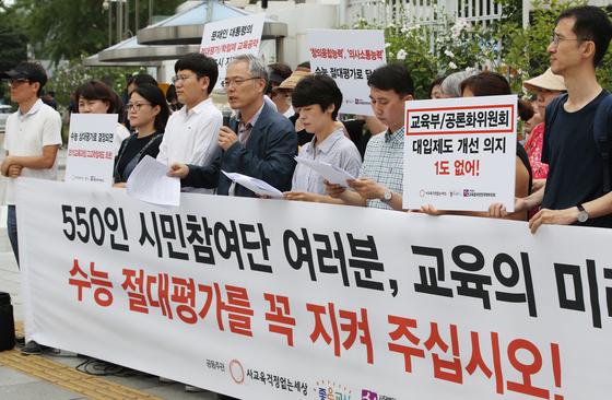 지난 달 26일 사교육걱정없는세상 등 시민단체 회원들이 서울 종로구 정부서울청사 앞에서 수능 절대평가 전환을 주장하고 있다. [연합뉴스]