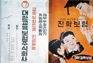 1958년/ 최초의 교육보험 '진학보험' 출시