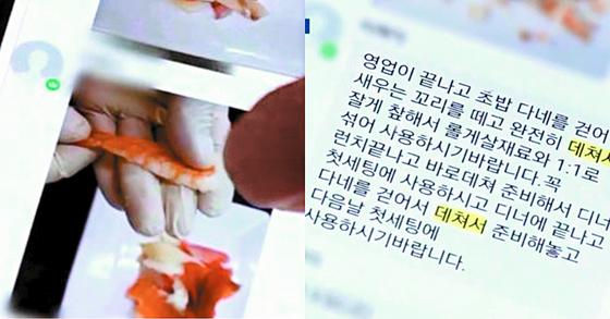 토다이는 남은 음식재료를 재사용하는 구체적 방법이 담긴 예시 사진(왼쪽 사진)과 문자 지침을 단체 채팅방을 통해 각 지점에 전달했다. [사진 SBS 캡처]