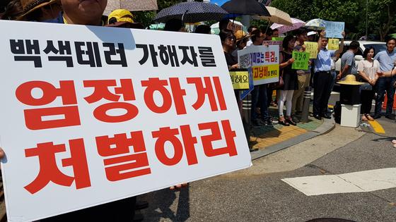 김경수 경남지사 지지자 50여명이 14일 오후 서울 서초경찰서를 항의 방문해 경찰의 허술한 경호를 규탄하는 피켓을 들고 있다. [뉴스1]