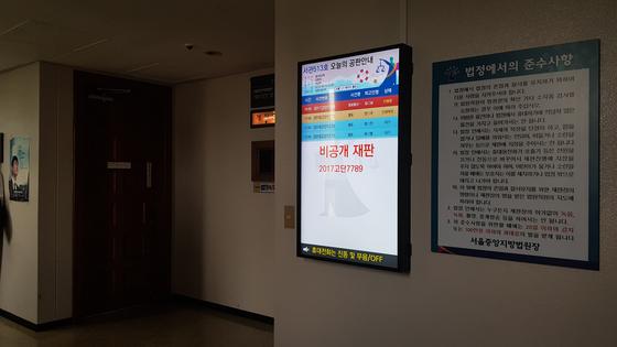 14일 오후 최태원 SK회장과 동거인에 대해 '악성 댓글'을 단 네티즌에 대한 재판이 비공개로 진행되고 있는 모습. 문현경 기자