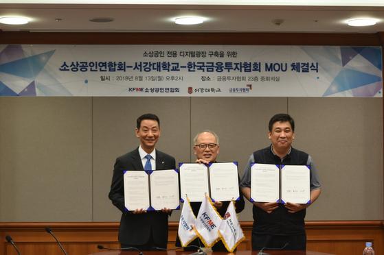 왼쪽부터 권용원 한국금융투자협회 회장, 박종구 서강대 총장, 최승재 소상공인연합회 회장
