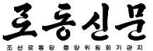 광복절인 15일 북한 노동당 기관지 노동신문은 일본에게 과거사 사죄를 요구하고 배상을 실천에 옮길 것을 촉구했다. [노동신문]