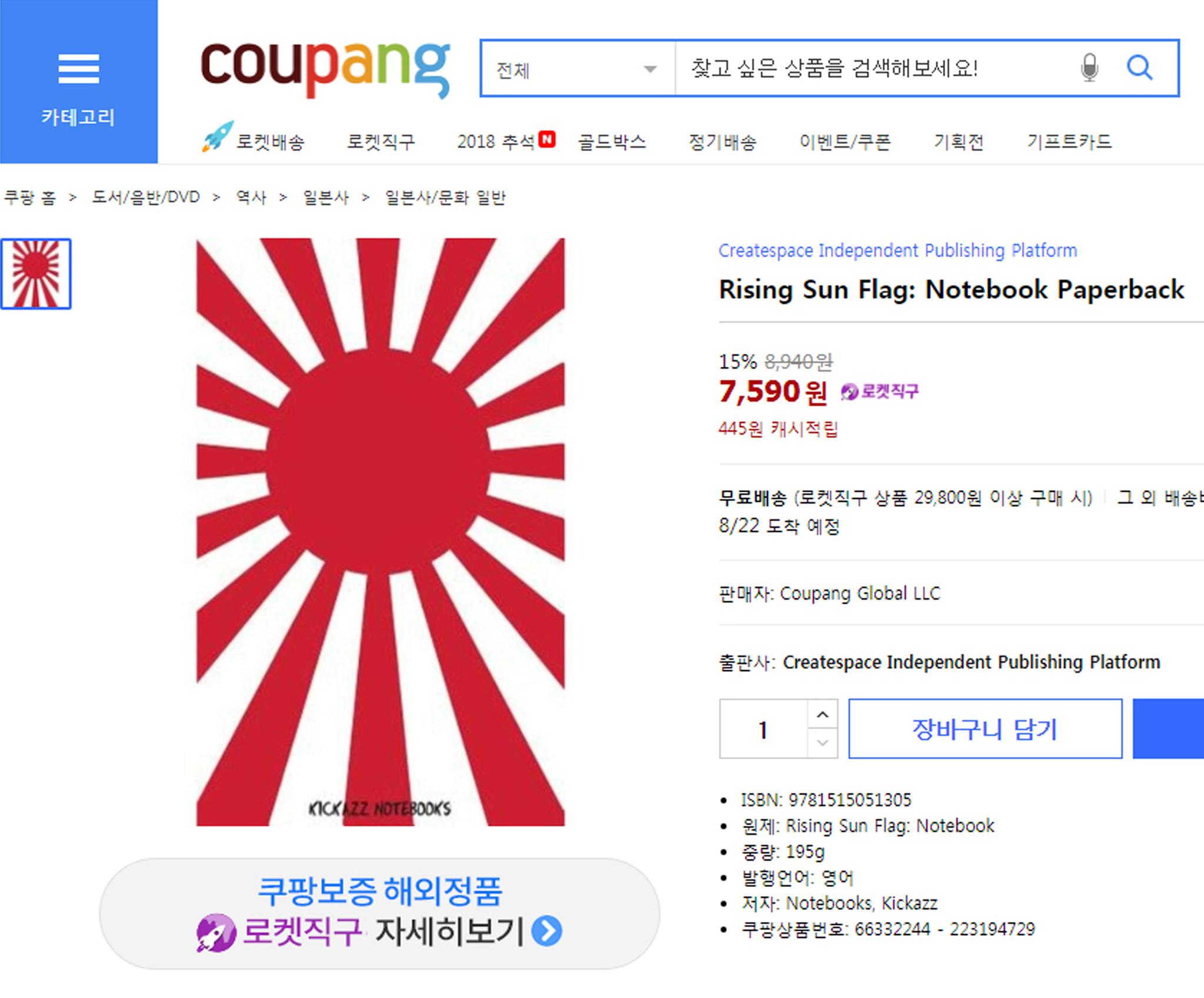 온라인 쇼핑몰 '쿠팡'에서 판매 중인 전범기 디자인 상품. [사진 서경덕 교수팀]
