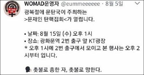 14일 인터넷 커뮤니티 워마드에 15일 문재인 대통령 탄핵 집회 참여를 독려하는 게시글이 올라왔다.