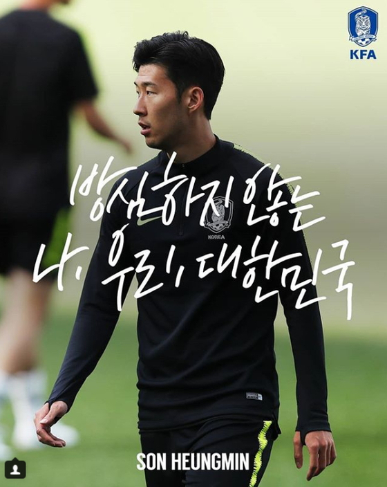 대한축구협회는 아시안게임 축구대표팀 선수들의 각오를 담은 포스터를 15일 공개했다. 손흥민은 '방심하지 않는 나, 우리, 대한민국'이란 글귀로 굳은 의지를 표현했다. [대한축구협회]