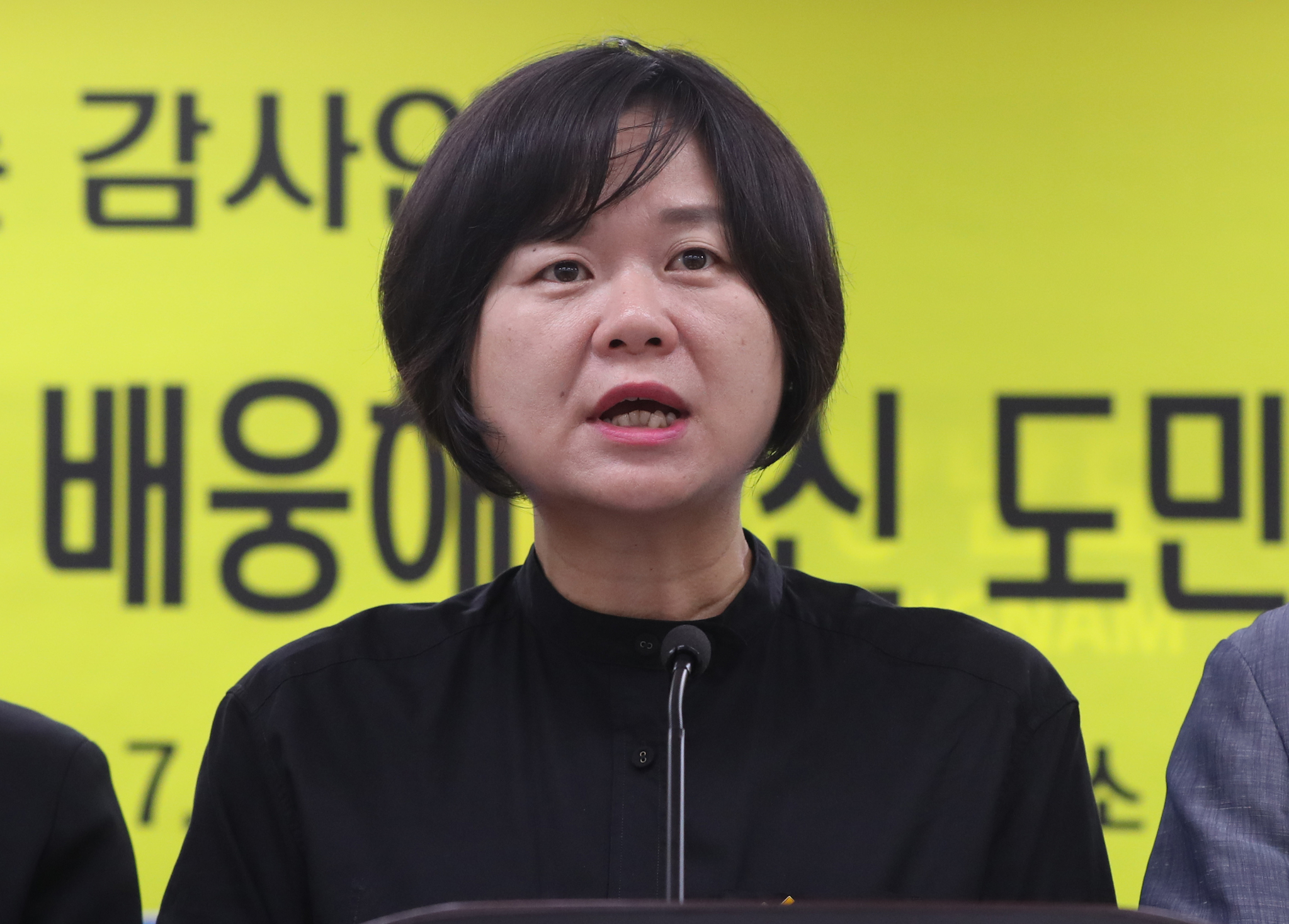 정의당 이정미 대표. [연합뉴스]