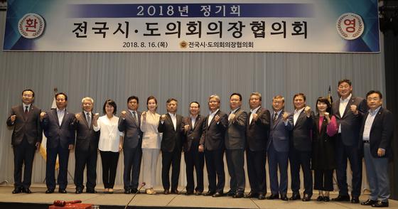 전국 시도의회의장협의회는 16일 대전에서 정기회를 열고 국회와 정부에 지방의회법의 조속한 제정을 촉구했다. [사진 대전시의회]