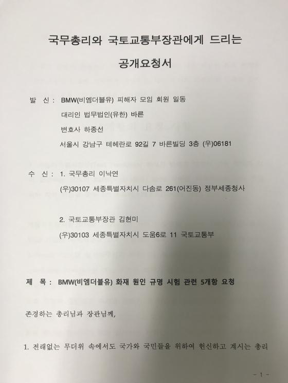 BMW 피해자 모임의 대정부 공개요청서. 문희철 기자.