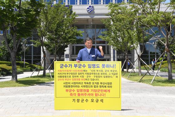 부산시청 앞에서 1인 시위하는 오규석 기장군수.[사진 기장군]
