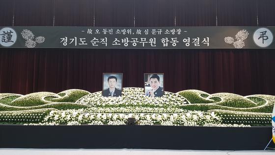 김포 신곡수중보에서 구조활동을 벌이다 숨진 두 명의 소방관들의 영결식이 16일 오전 김포실내체육관에서 경기도청 장으로 엄수됐다. 임명수 기자