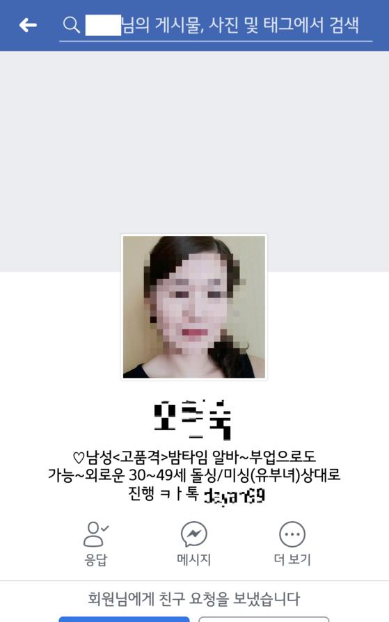페이스북 친구를 요청한 사용자의 프로필에 고품격 밤타임 알바라는 문구가 적혀 있다. [사진 페이스북 캡처]